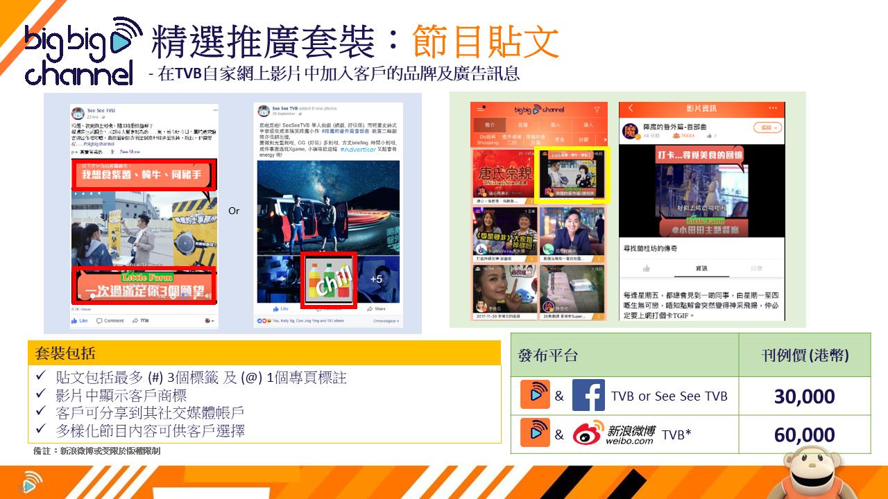 廣告 宣傳 banner ads 中小企 網片